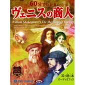 60分でわかる ヴェニスの商人 ~シェイクスピアシリーズ2~