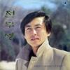고향친구 / 딱 한번만 - Jeon Buseong