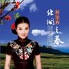 北国之春 - 楊曼莉