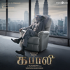 Santhosh Narayanan - Kabali (Original Motion Picture Soundtrack) artwork