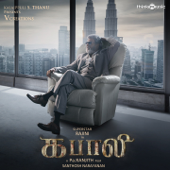 Kabali (Original Motion Picture Soundtrack)  EP-Santhosh Narayanan