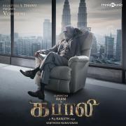 Kabali (Original Motion Picture Soundtrack) - Santhosh Narayanan - Santhosh Narayanan