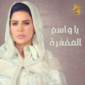 Ya Wasea Almaghfra  Ahlam - Ahlam