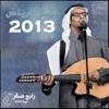 جلسة الرياض 2013