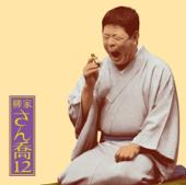 柳家さん喬12「あくび指南」「鼠穴」-「朝日名人会」ライヴシリーズ88