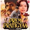 Prem Pratigya (Original Motion Picture Soundtrack)