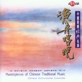 Masterpieces of Chinese Traditional Music