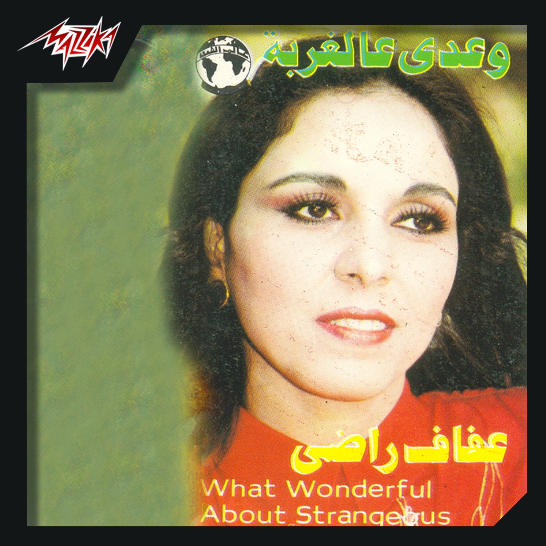 Waady Al Ghorba
