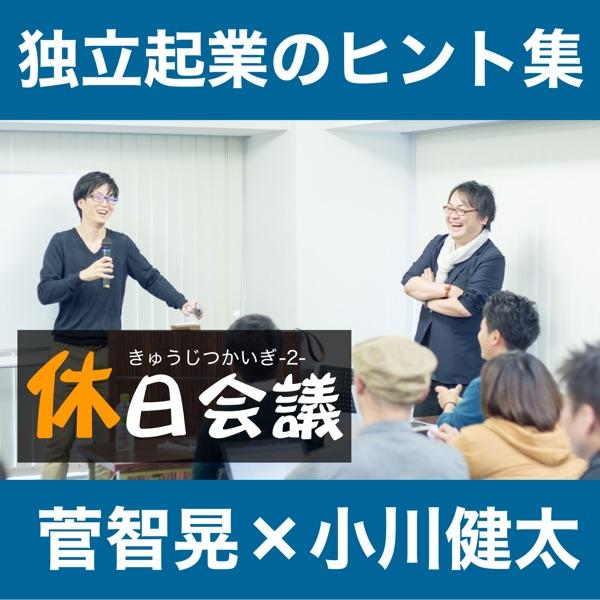 休日会議|経営者のためのビジネストーク番組