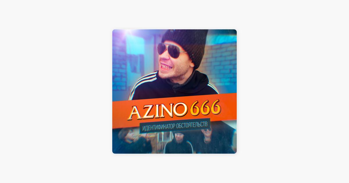 Казино Азино 777 с бездепозитным бонусом за регистрацию