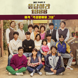 "Lee Juck - Don't Worry (From ""Reply 1988 [Original Sound Track], Pt. 2"")"
