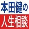 本田健の人生相談 〜Dear Ken〜 (アイウエオフィス)