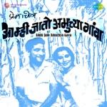 Swapnat Rangle Mee, Pt. 2