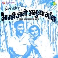 Dehachi Tijori, Pt. 1 thumbnail