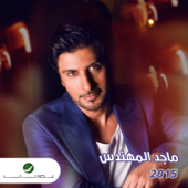 انا بلياك - Majed Al Mohandes