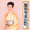 Fuyumi Sakamoto Hit Cover Selection ジャケット写真