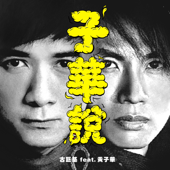 子華說 (feat. 黃子華)