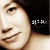 Ocean Lullaby - Juwon Jung
