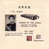 Songs of the World - Tsui Tak Ming
