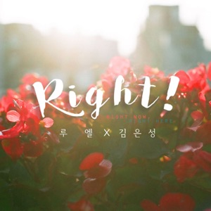 Ruel - Right! feat. 김은성