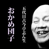 おかめ団子 (@S31.2.20 )