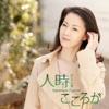 Hitotoki / Kokoro Ga - EP ジャケット写真