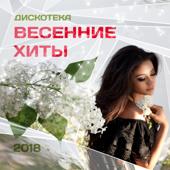 Дискотека весенние хиты 2018