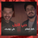 Hobi Al Awal - Karar Salah & Ali Yosef