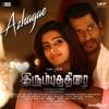 Azhagae From Irumbuthirai Single