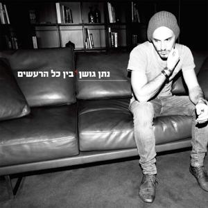 Nathan Goshen - Bein Kol Hareashim