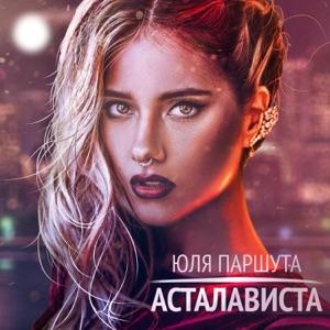 Асталависта - Single