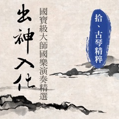 Best of Chinese Traditional Musical, Vol. 10 (Guqin Instrumental)