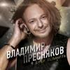 Владимир Пресняков (Мл.) - Я буду помнить обложка