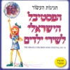 Festival Shirey Yeladim, Vol. 10 - Various Artists