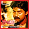 Gayam Original Motion Picture Soundtrack EP
