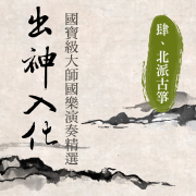 Best of Chinese Traditional Musical, Vol. 4 (Guzheng Instrumental) - Noble Band - Noble Band