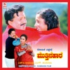 Mutthina Haara (Original Motion Picture Soundtrack) - EP