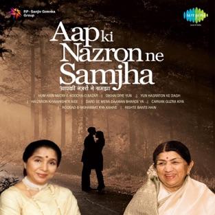 Aap Ki Nazron Ne Samjha – Asha Bhosle & Lata Mangeshkar