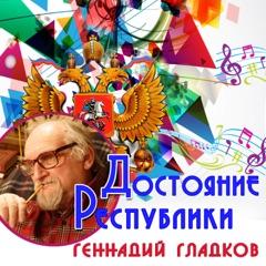 Достояние республики: Геннадий Гладков