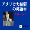 アルク - アメリカ大統領の英語11 クリントン(アルク) アートワーク