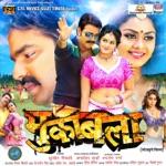 Ankhiya Bhail Ba Ganga Jamuna thumbnail