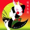 Aki Matsuri, Otsuki-Sama - EP ジャケット写真
