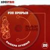 Рэп прорыв - 2005