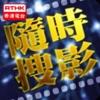 香港電台︰隨時搜影