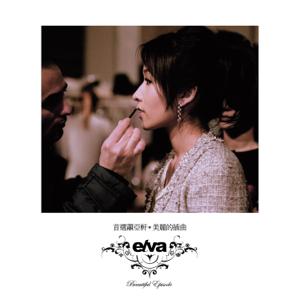 Elva Hsiao - The Most Familiar Stranger