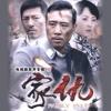 家仇(電視劇原聲專輯3) - Hsu Chia-Liang