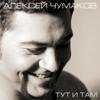 Aleksey Chumakoff - Счастье artwork