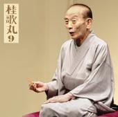 桂 歌丸9「真景累ヶ淵」-「豊志賀の死」-「朝日名人会」ライヴシリーズ59