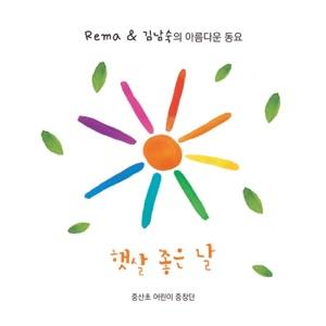 Rema - 가을 조각보 feat. 박윤민 & 중산초어린이중창단