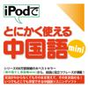 情報センター出版局:編 - iPodでとにかく使える中国語mini アートワーク